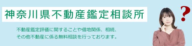 神奈川県不動産鑑定相談所